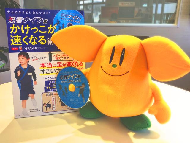 忍者ナイン式『かけっこが速くなる術』好評発売中!