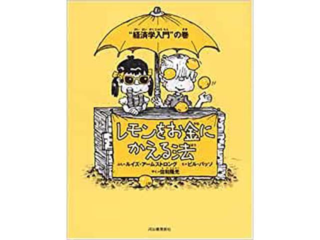 新装版 レモンをお金にかえる法(河出書房新社、ルイズ・アームストロング 著)