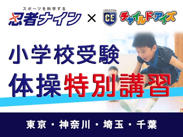 【忍者ナイン監修】チャイルド・アイズ「小学校受験・体操特別講習」開催のお知らせ