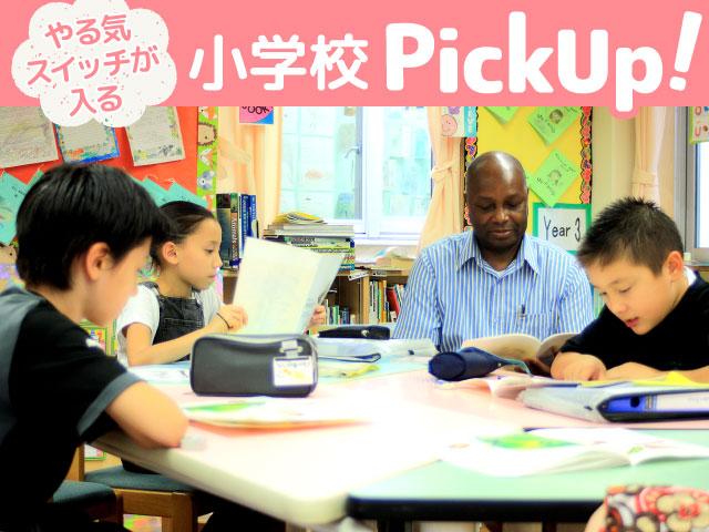 英語が飛び交う教室の学び。啓明学園初等学校のグローバル教育