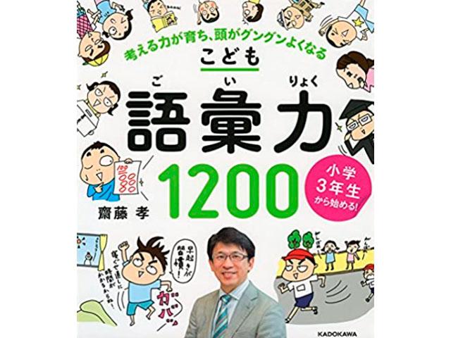 小学3年生から始める!こども語彙力1200(KADOKAWA、斎藤 孝 著)