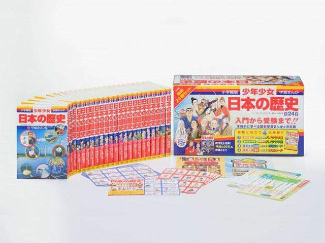 【新型コロナウイルス対応】小学館「学習まんが 少年少女日本の歴史」無料公開中【4/12まで】