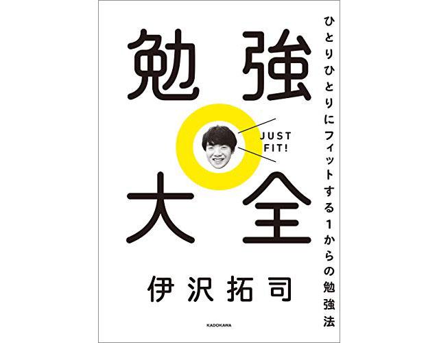 勉強大全 ひとりひとりにフィットする1からの勉強法(KADOKAWA、伊沢 拓司 著)