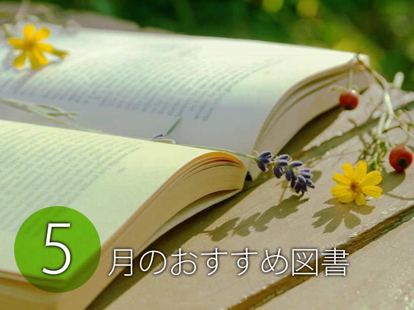 5月のおすすめ図書