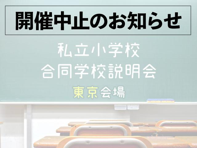 【東京会場】 私立小学校 合同学校説明会2020 開催中止のお知らせ