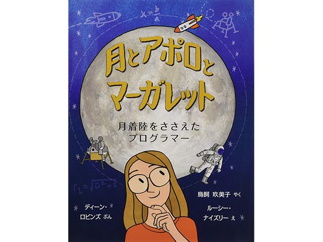 子育てに役立つ一冊 |月とアポロとマーガレット (評論社、ディーン・ロビンズ 作、鳥飼 玖美子 訳)