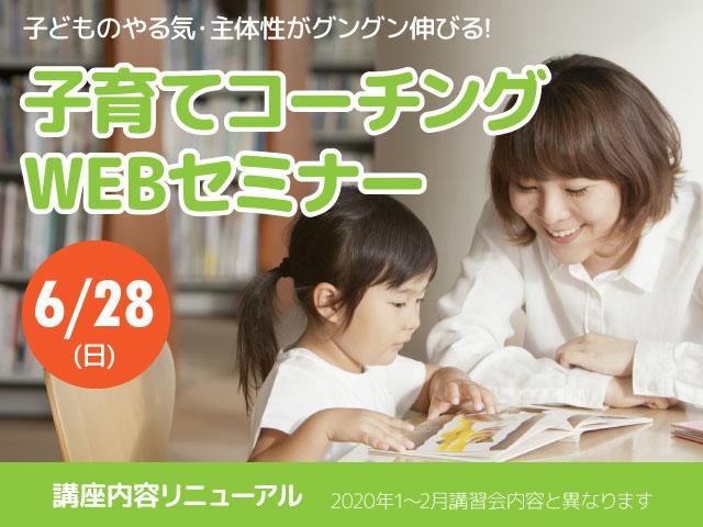 【2020年6月28日 子育てコーチングWEBセミナー】6/18(水)迄申込受付